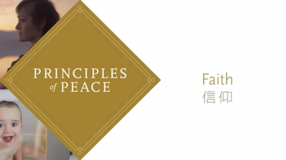 心の安らぎを見いだすための8つの原則「信仰」篇