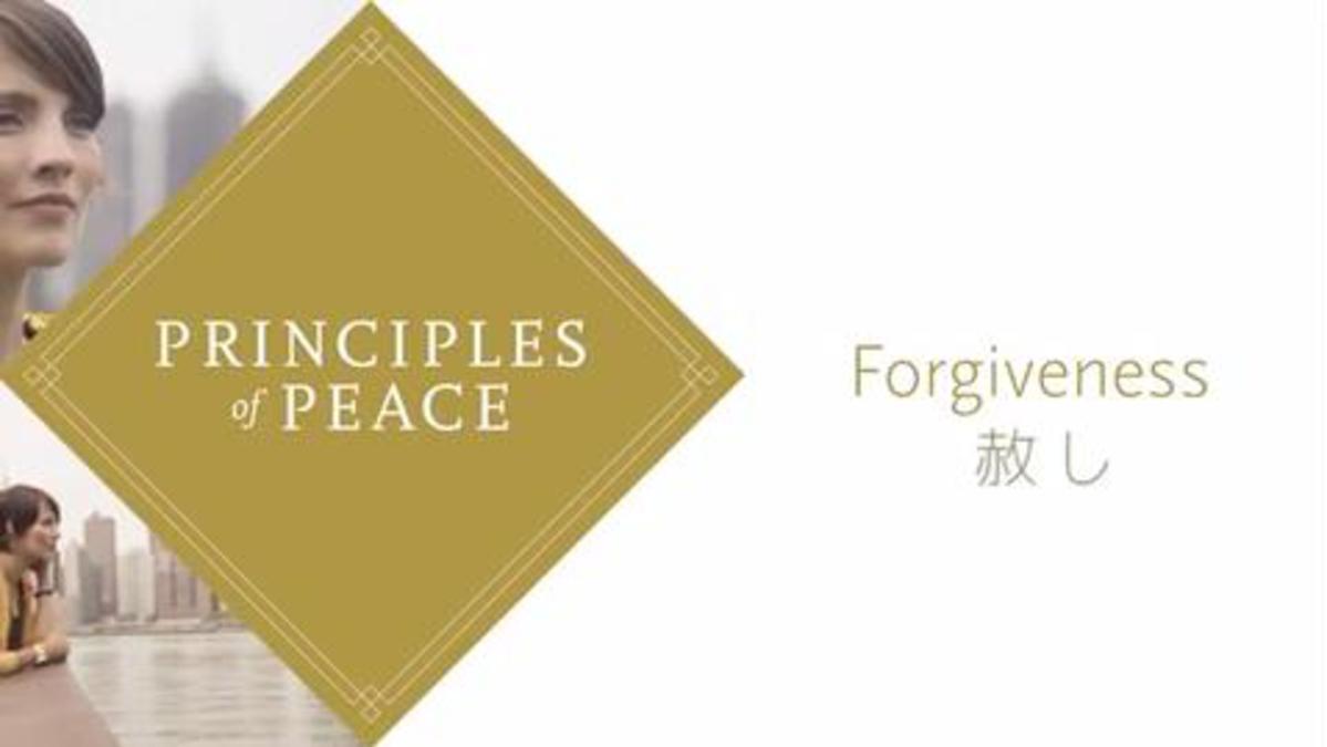 心の安らぎを見いだすための8つの原則「ゆるし」篇