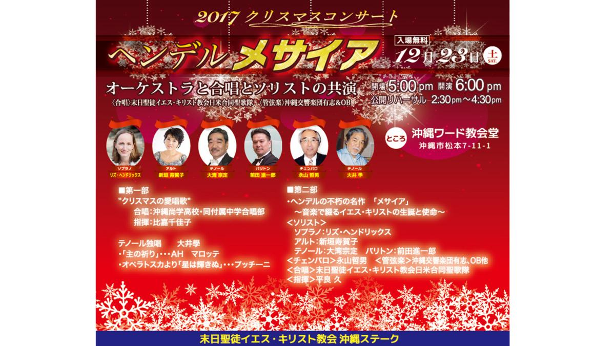 沖縄ステーク メサイアコンサートの開催
