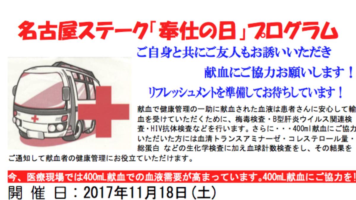 名古屋 献血