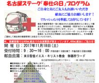 名古屋ステーク 献血活動のお知らせ