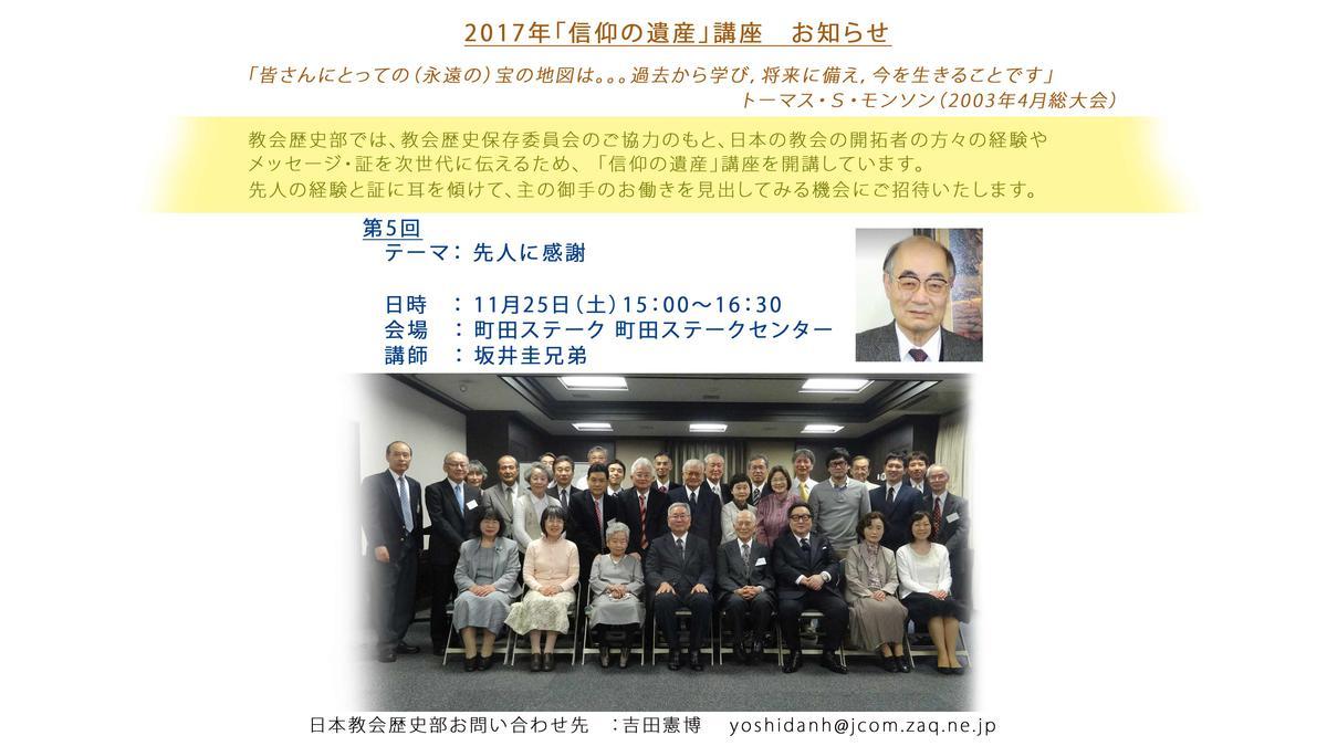 2017年「信仰の遺産」講座
