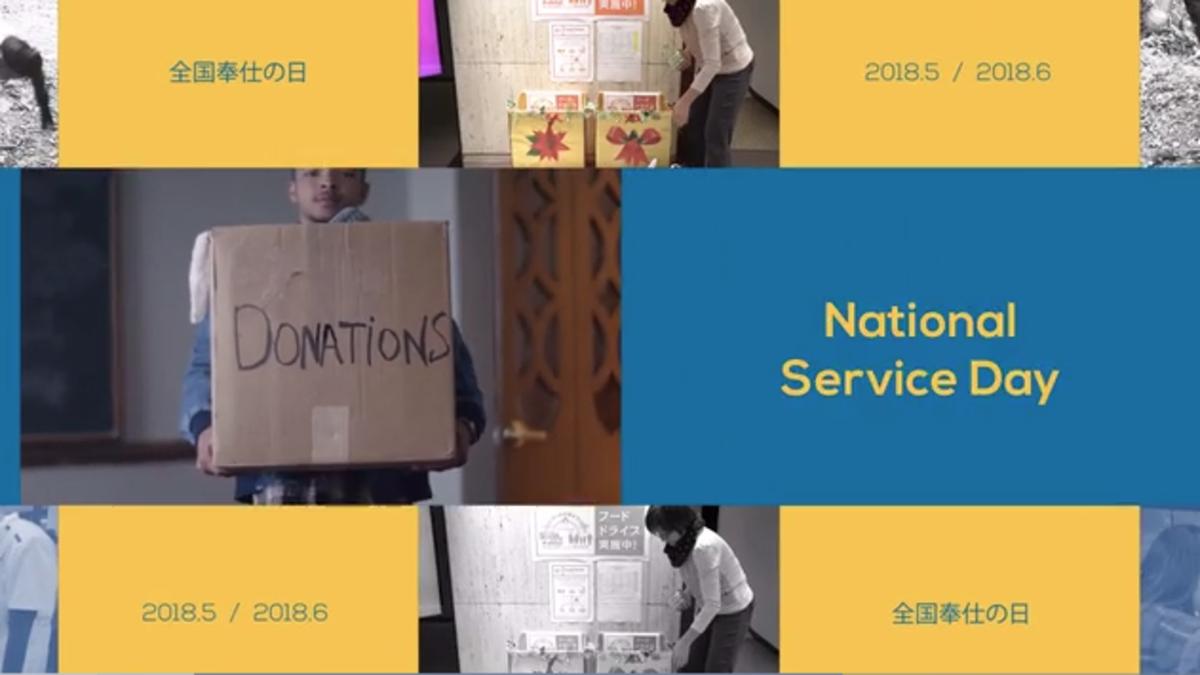 全国奉仕の日