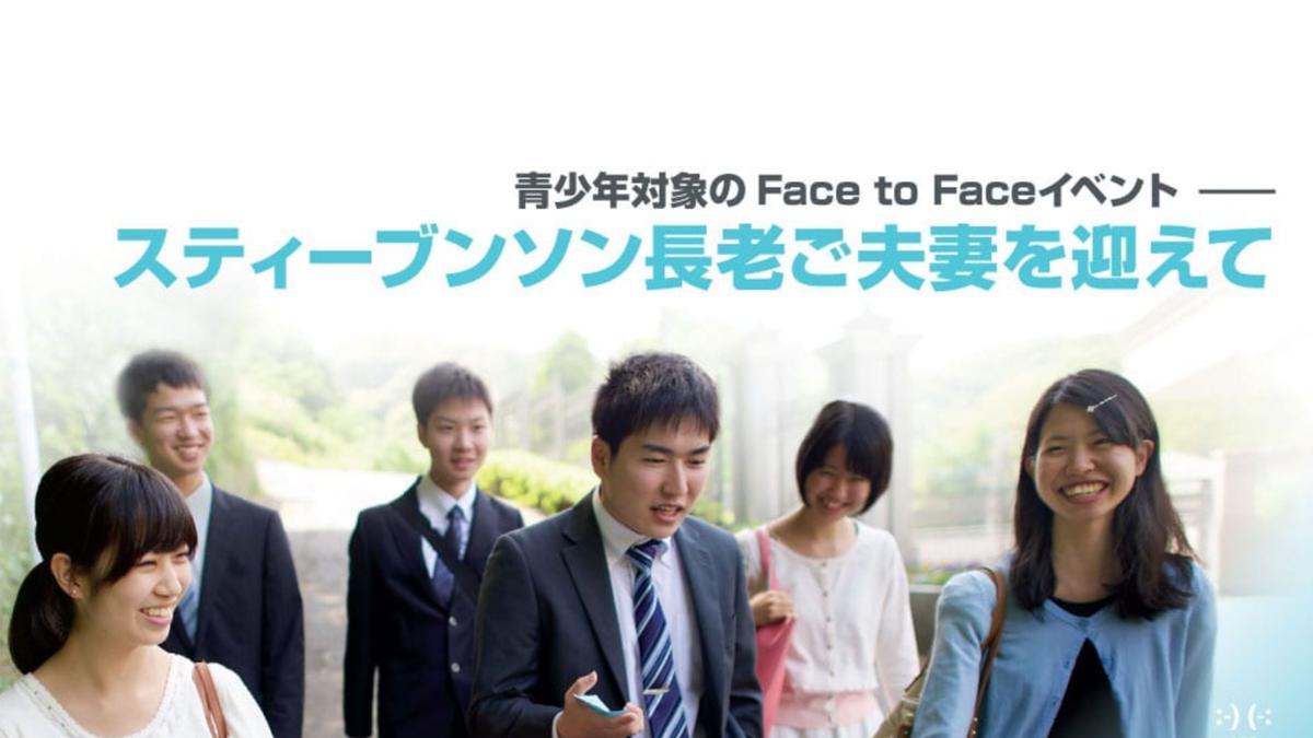 青少年対象のFace to Faceイベント
