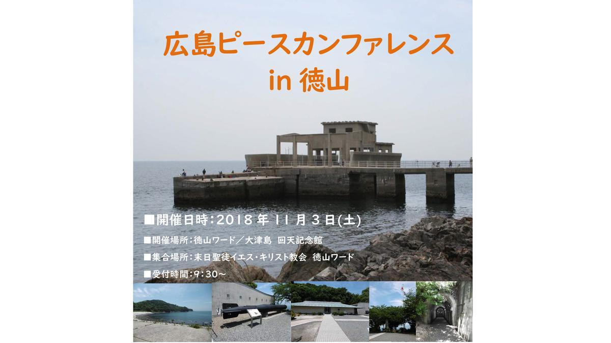 広島ピースカンファレンスin徳島