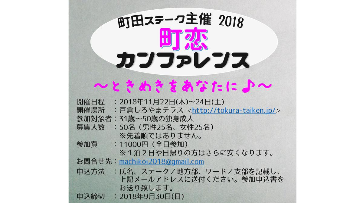 町恋カンファレンス2018