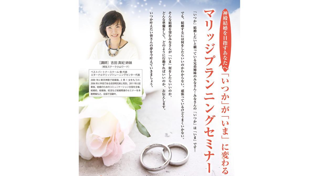 神殿結婚セミナー2018in名古屋