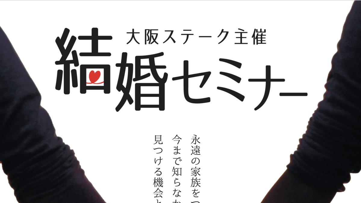 2019年4月28日(日)に大阪ステーク主催の結婚セミナーを催すご案内です。