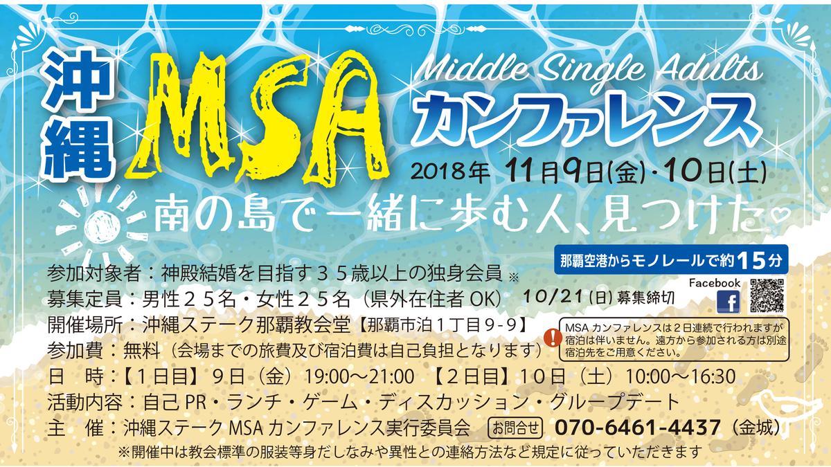 沖縄MSAカンファレンス