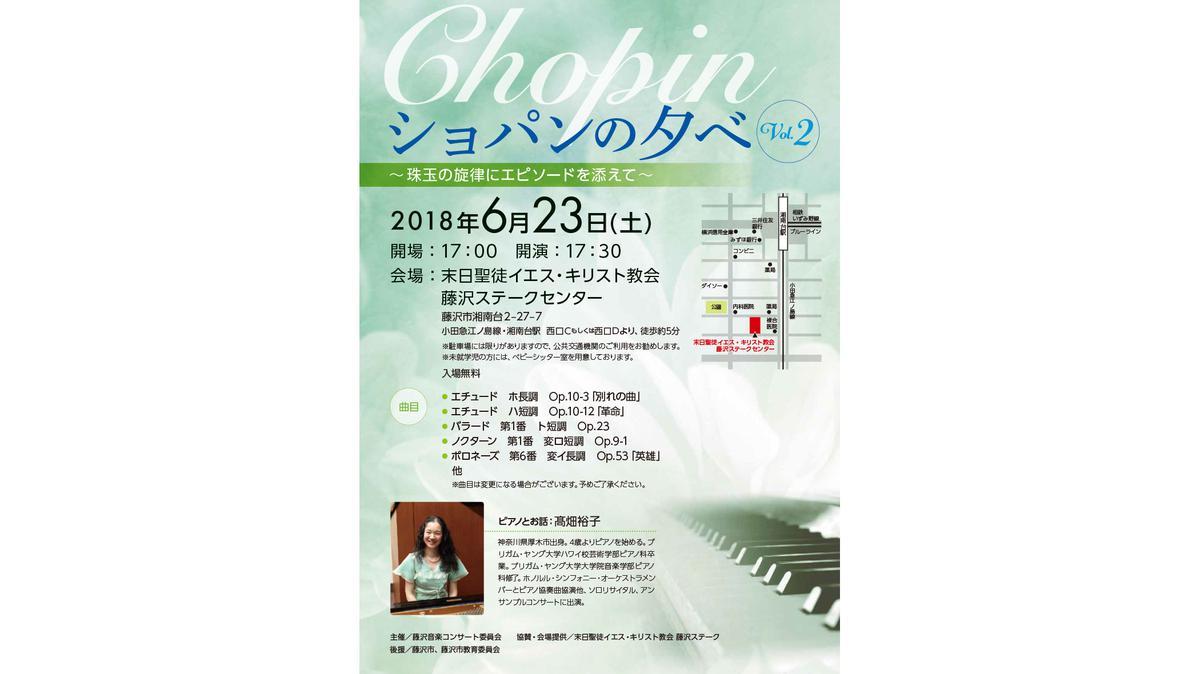 藤沢ステークピアノコンサート