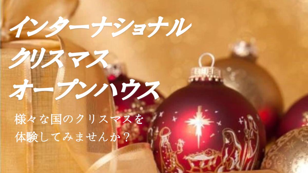 インターナショナル クリスマス オープンハウス