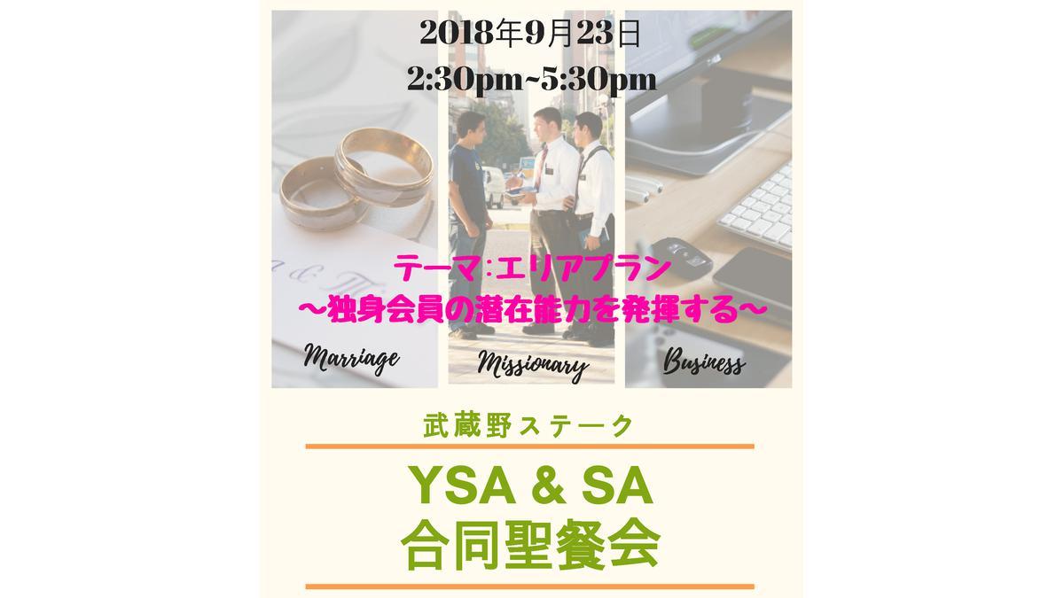 武蔵野ステーク2018年YSA&SA合同聖餐会