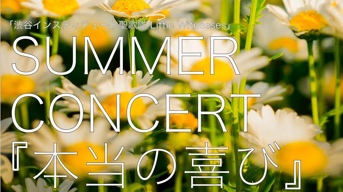 Summer Concert「本当の喜び」
