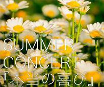 Summer Concert Little Witnesses