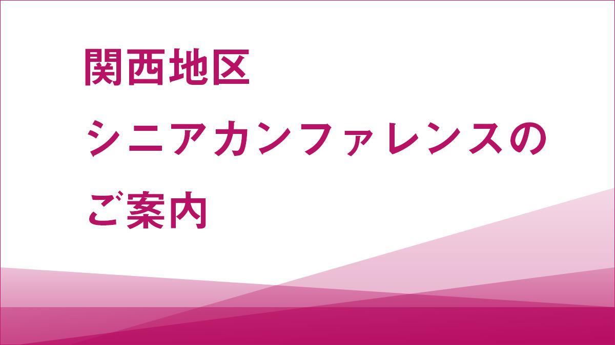 関西地区シニアカンファレンス2018