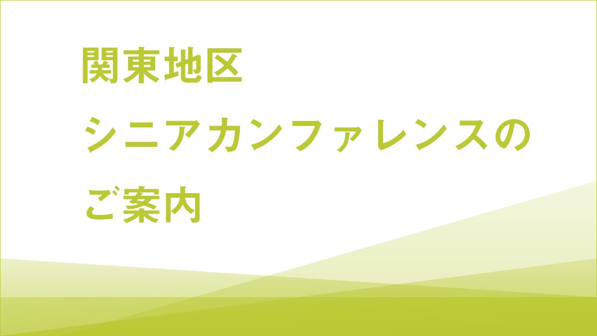 関東地区シニアカンファレンス2018