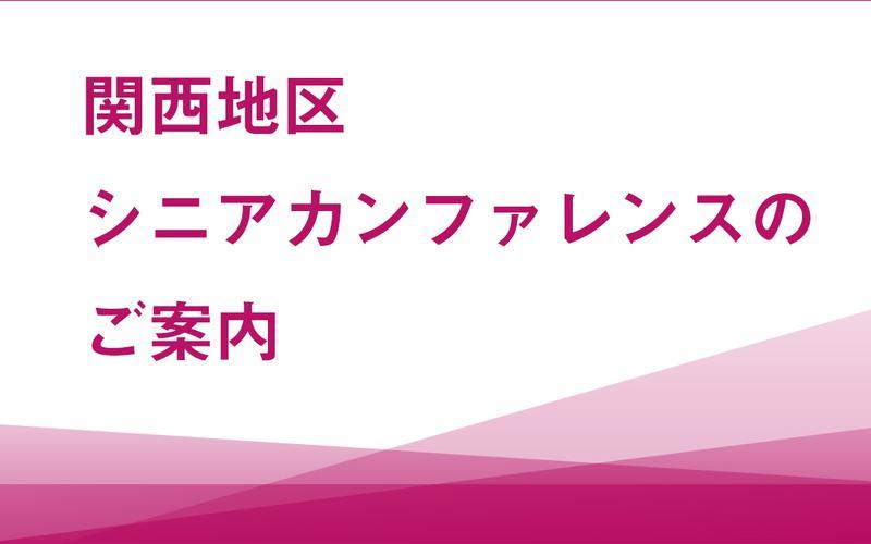 関西シニアカンファレンスにご案内