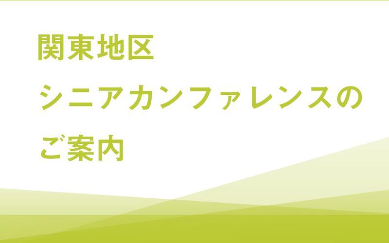 関東シニアカンファレンスのご案内