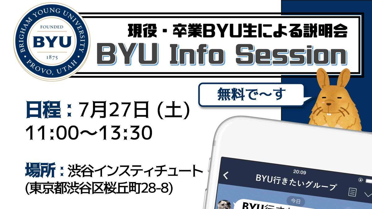 現役・卒業BYU生による説明会のお知らせ
