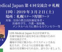 LDS Medical Japan第4回交流会@札幌