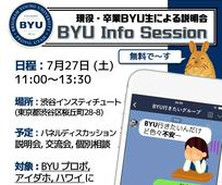 現役・卒業BYU生による説明会