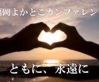 福岡ステーク結婚カンファレンス情報