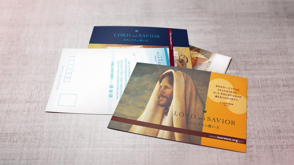 教会招待状
