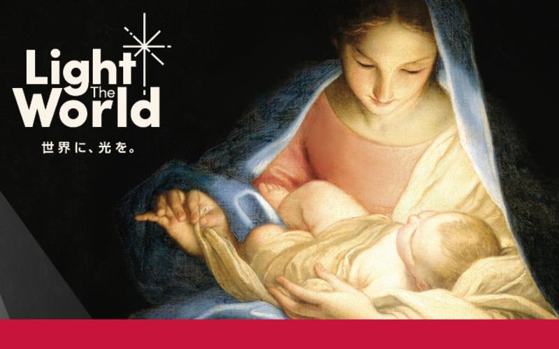 「Light The World─世界に、光を。」 プロモーションツール