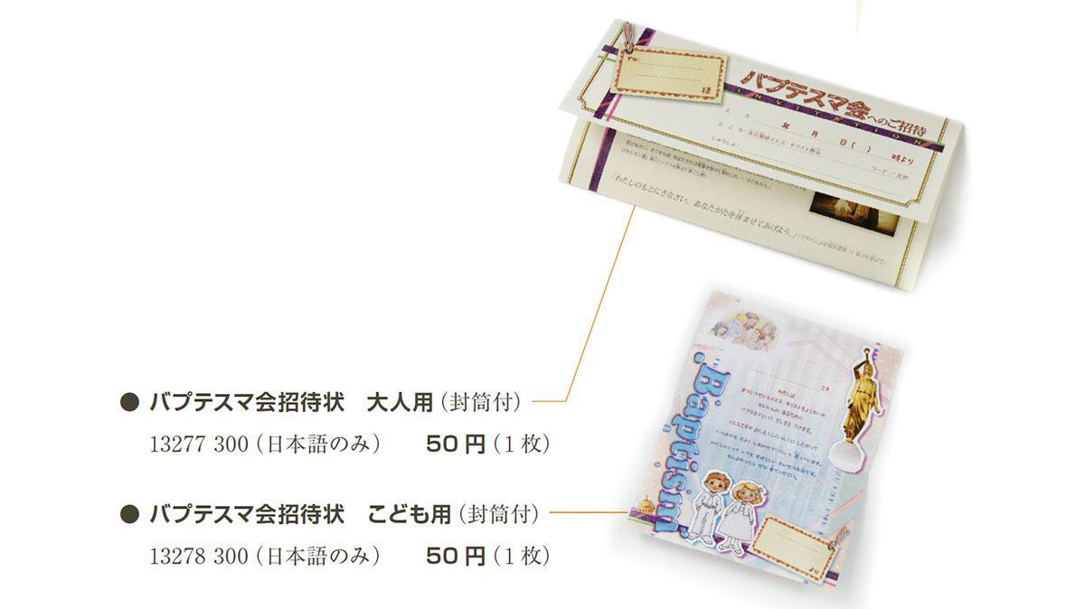 invitation-price.png