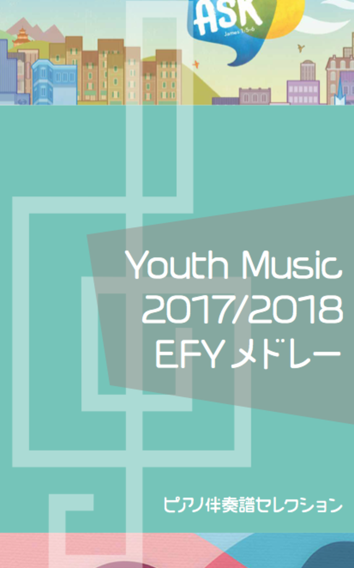 Youth Musicメドレーブック