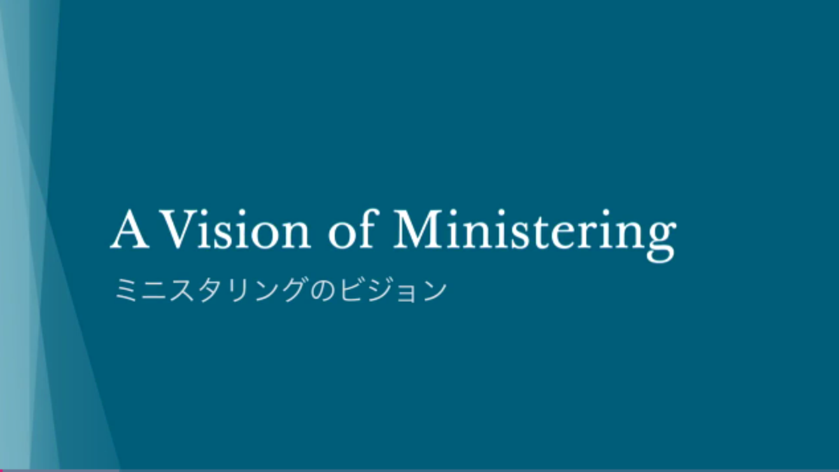 a vision ministering