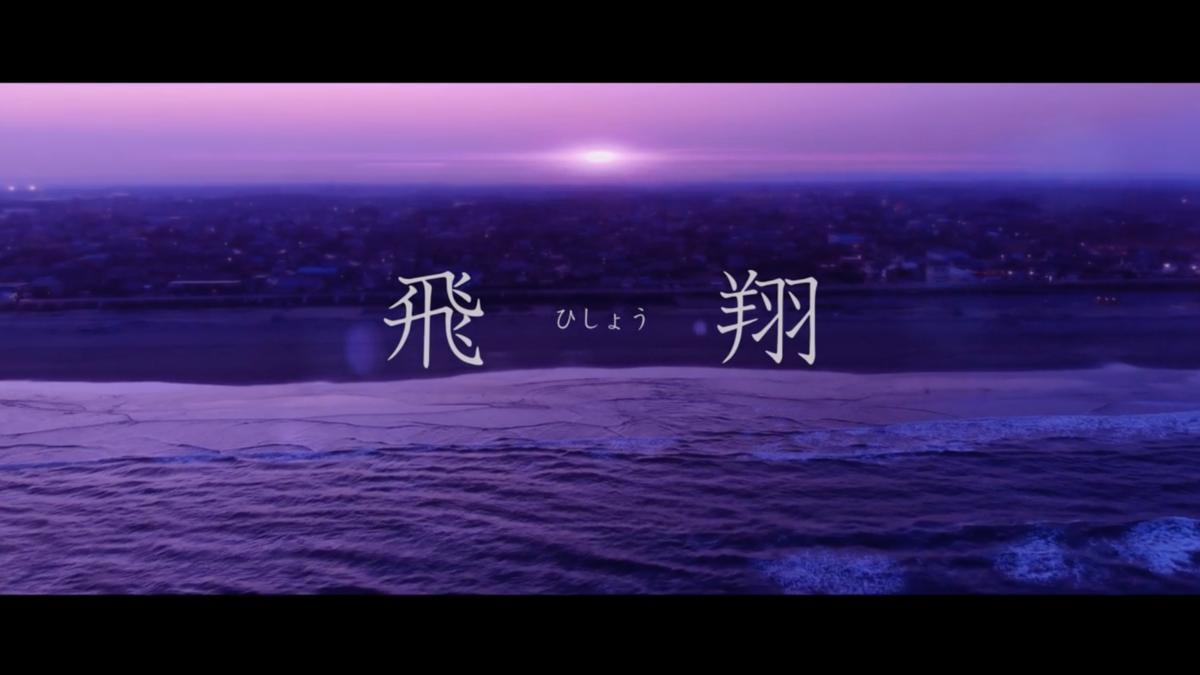 飛翔 | Hisho-documentary2018