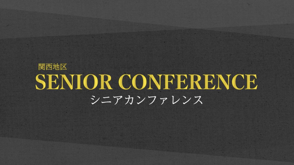 シニアカンファレンス2018関西セッションの思い出