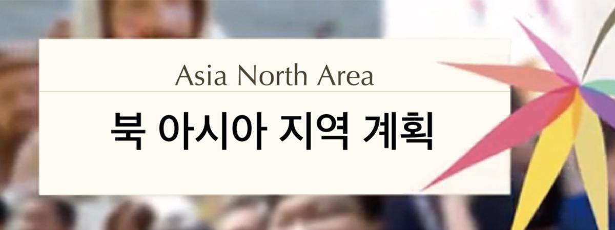 북아시아지역계획