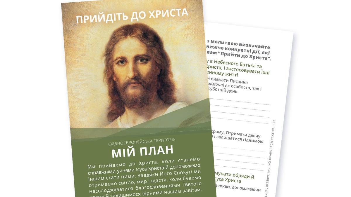 Президентство території закликало членів Церкви вибрати і записати свої цілі