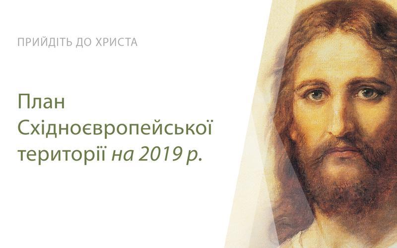План Східноєвропейської території на 2019 р.