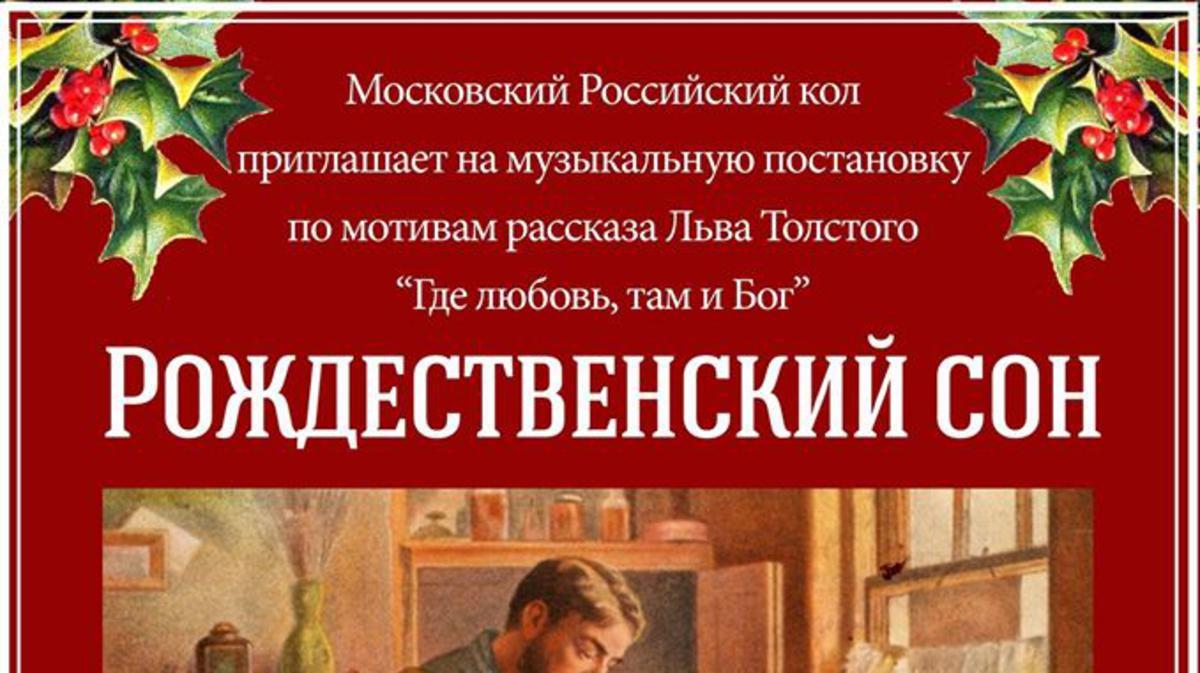 Рождественский Концерт Московского Российского кола