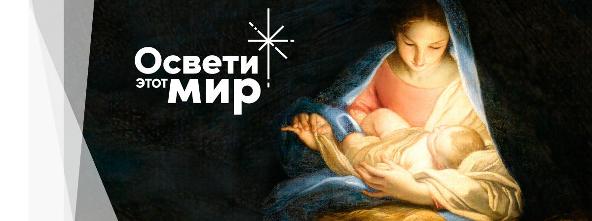 Рождественский календарь: Освети этот мир