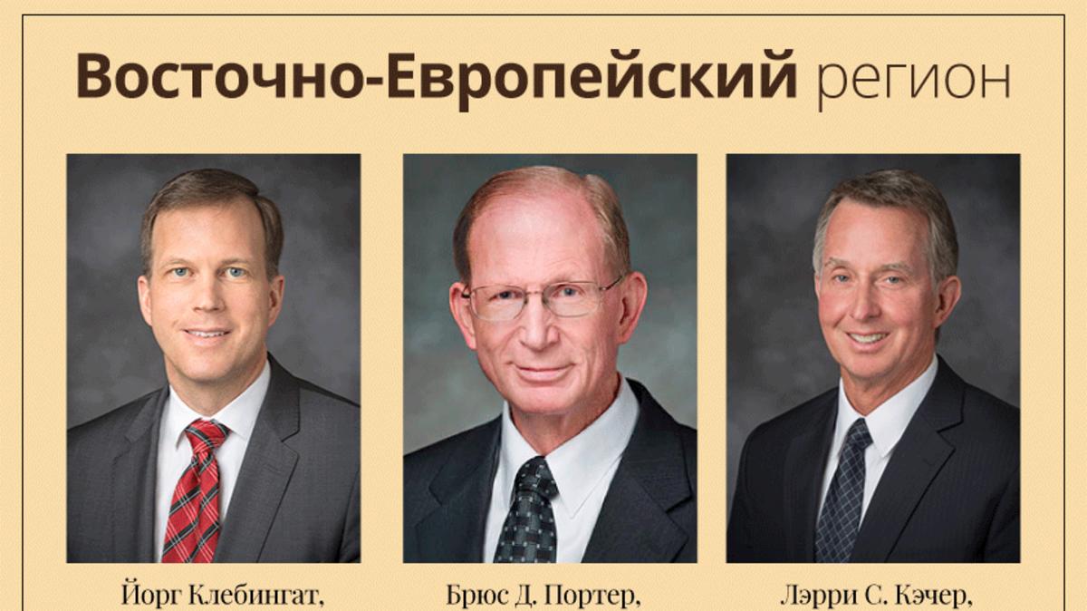 Новый советник в президентстве Восточно-Европейского региона