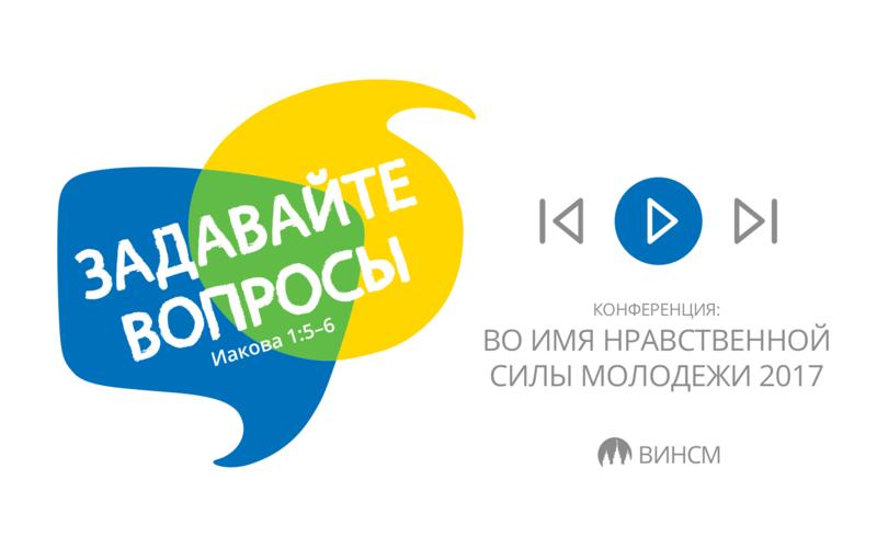 Конференция 2017