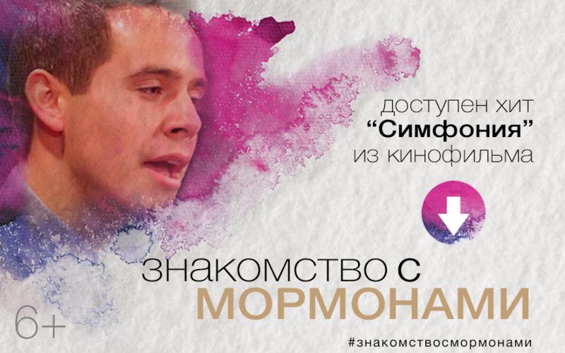Симфония - Дэвид Арчулетта (исп. Антон Копытин)