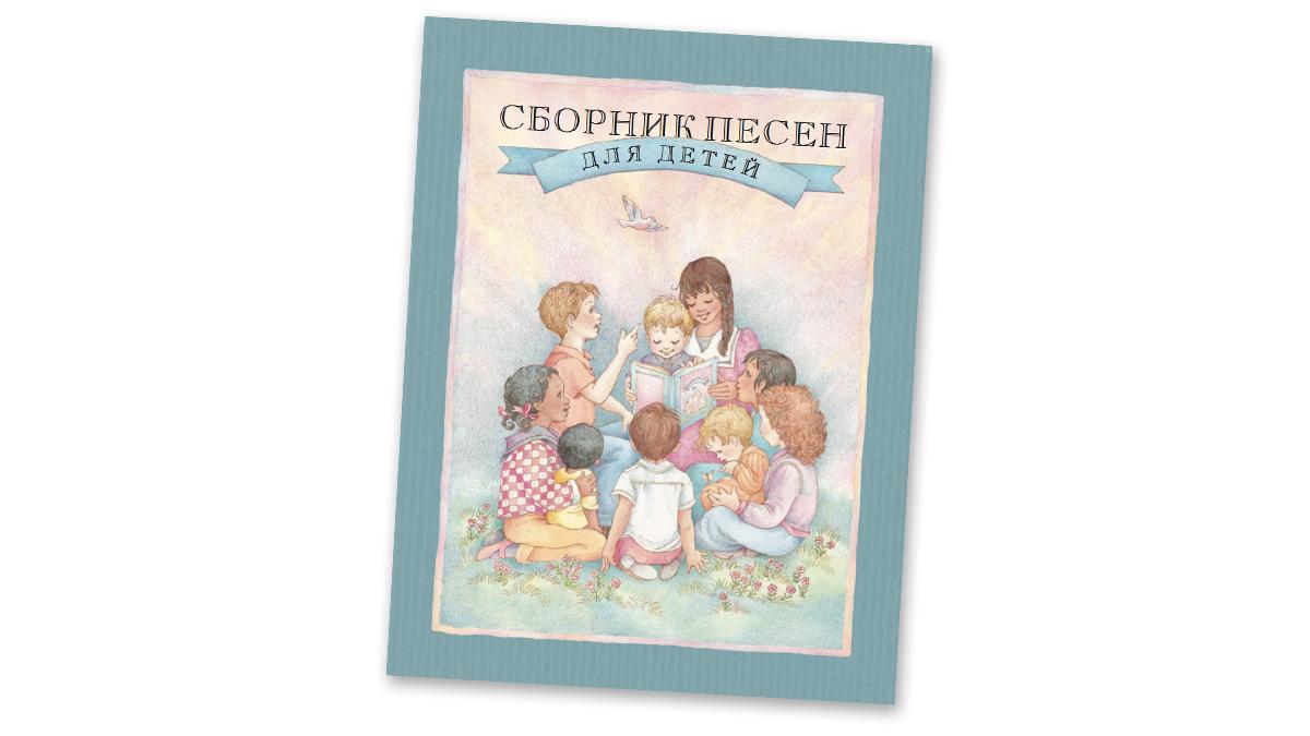 Сборник песен для детей