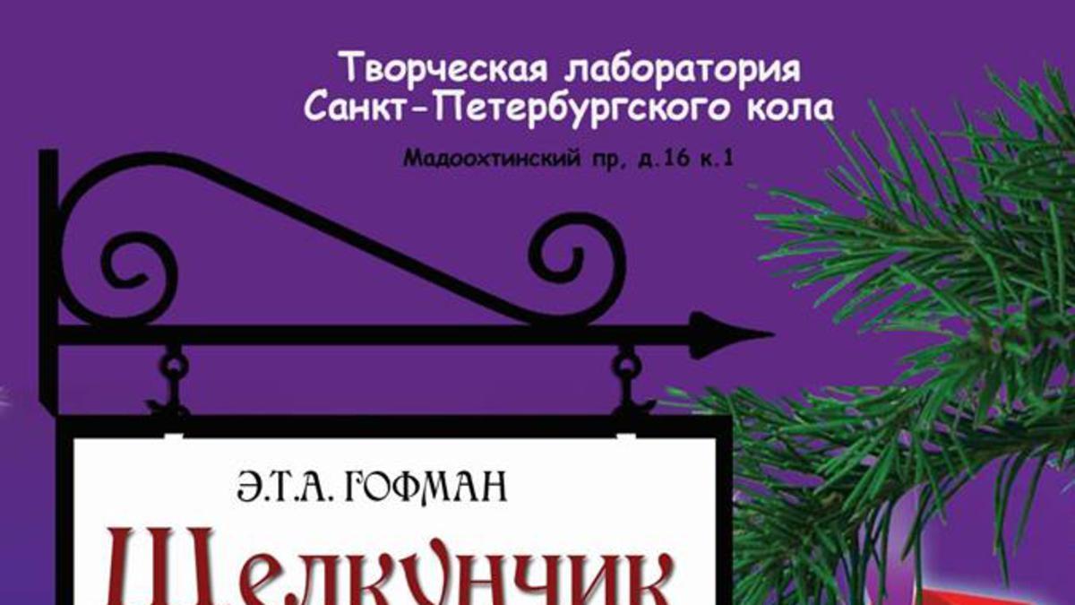 Рождественский спектакль в Санкт-Петербурге