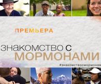 znakomtes mormoni_lds ru_002.png