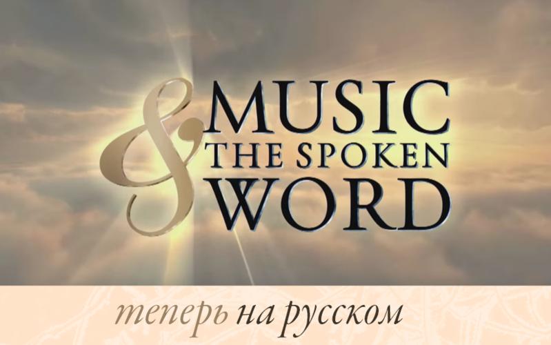 'Музыка и изреченное слово'