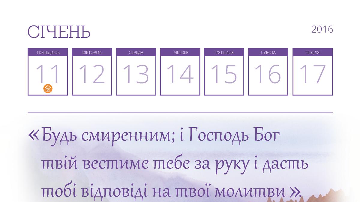 11 ciчня