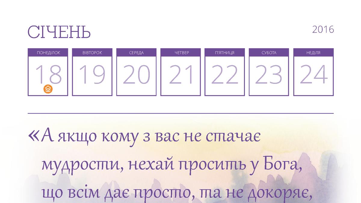 18 січня