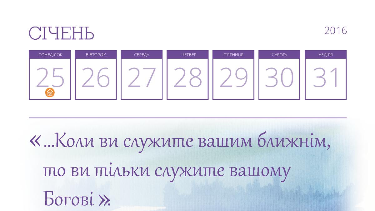 25 сiчня