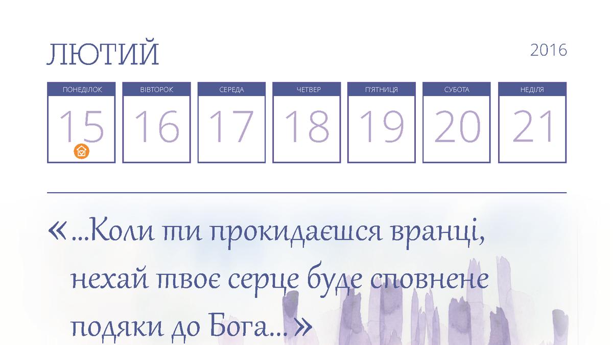 15 лютого
