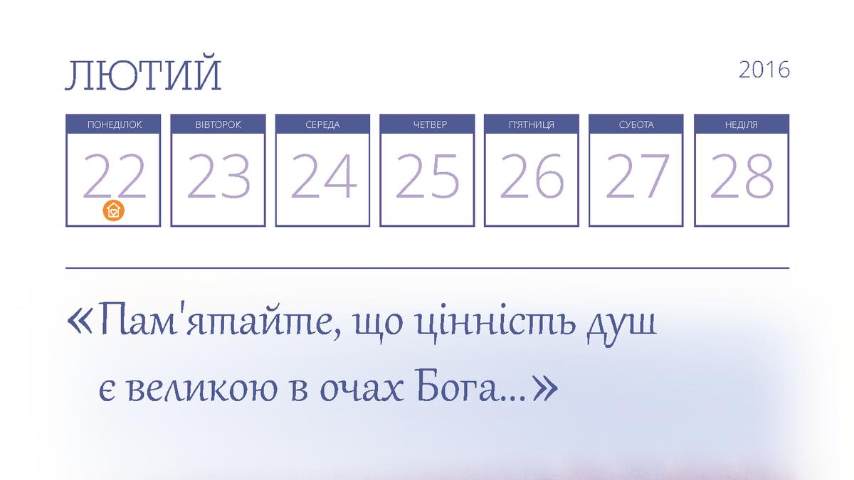 22 лютого